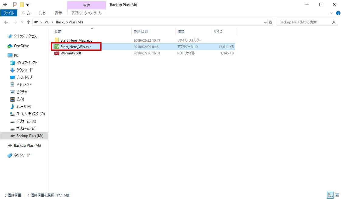 外付けHDDがWindows 10で認識しない時の対処法(手順10)