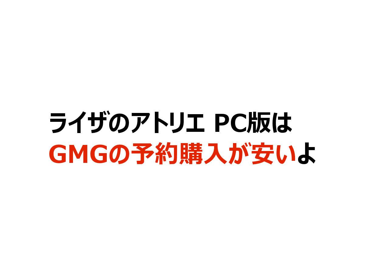 ライザのアトリエ PC版はGMGの予約購入が安いよ