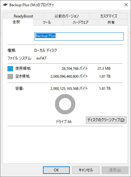 Seagate Backup Plus Slim 2TBのプロパティをWidows10で表示した様子