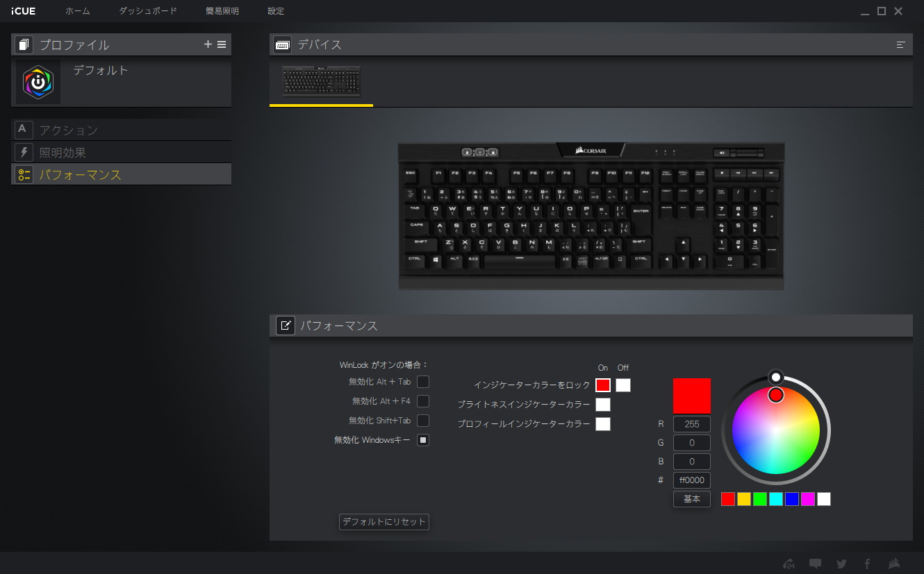 Corsair K70 RGB MK.2 LOW PROFILE RAPIDFIREをiCUEで表示した様子