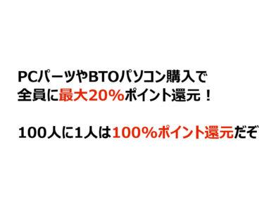 [11月7日まで] ドスパラで買い物すると最大20%ポイント還元!100%ポイント還元が当たる場合もあるぞ