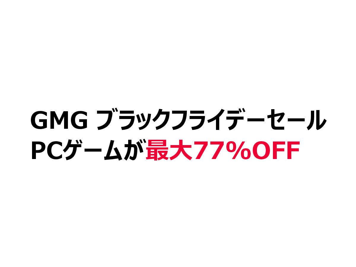 GMG ブラックフライデーセール PCゲームが最大77%OFF