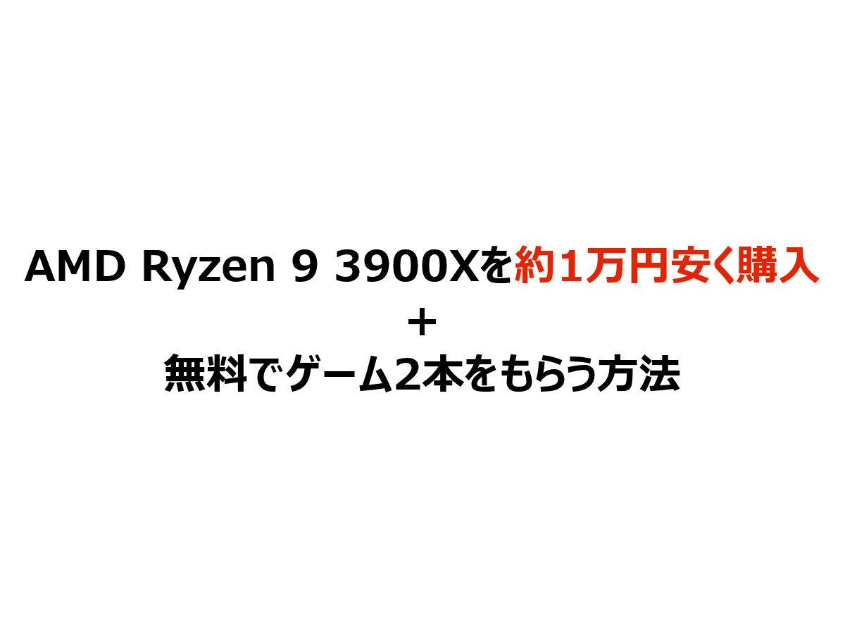 AMD Ryzen 9 3900Xを約1万円安く購入+無料でゲーム2本をもらう方法
