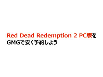 Red Dead Redemption 2 PC版をGMGで安く予約しよう