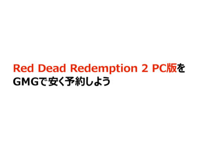 Red Dead Redemption 2 PC版の予約はGreen Man Gamingが安いよ