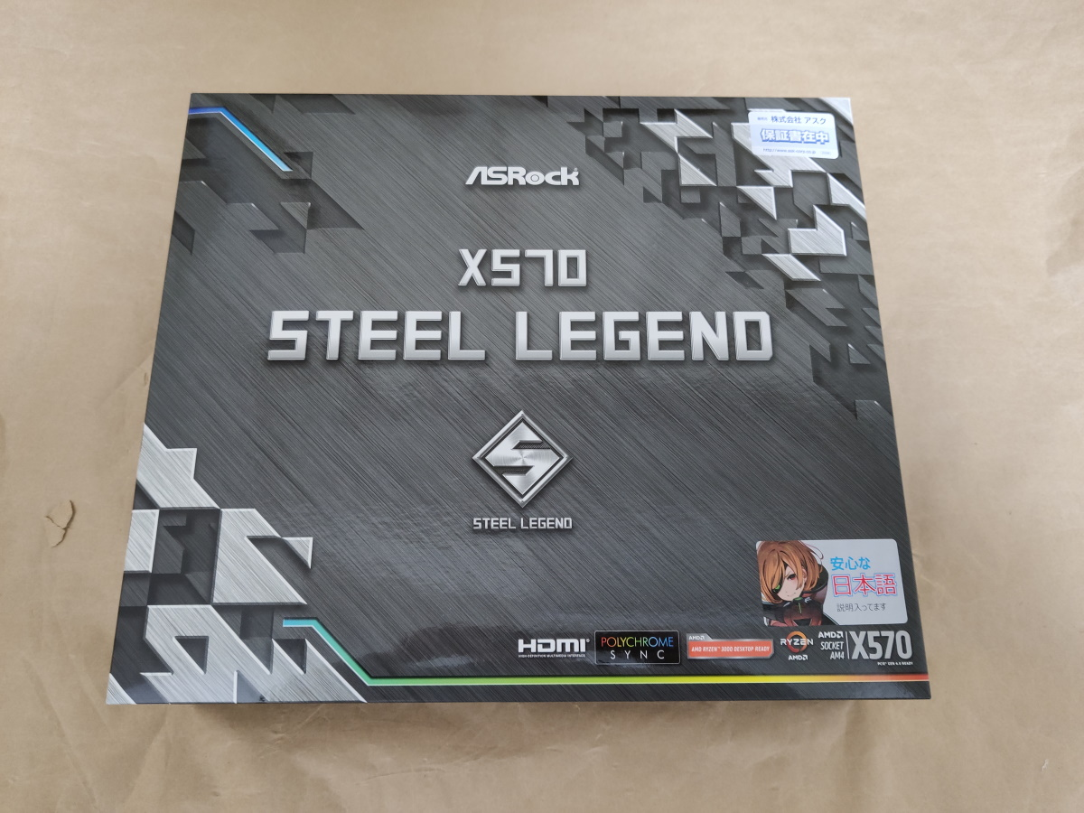 ASRock X570 Steel Legendのパッケージ