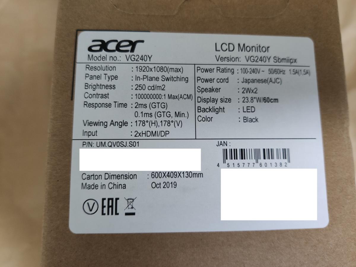 Acer VG240YSbmiipxのパッケージ側面のスペック表