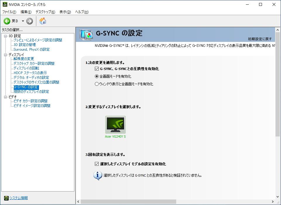 Acer VG240YSbmiipxにG-SYNC Compatibleを設定する様子