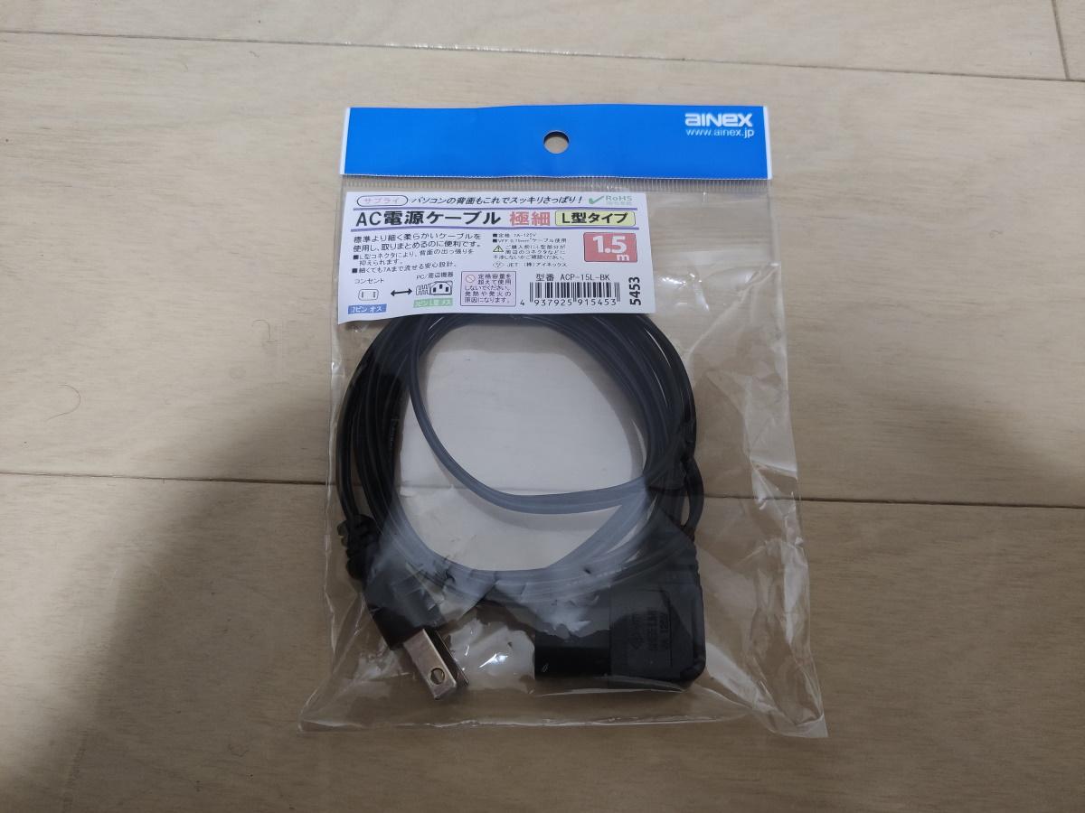 Ainex ACP-15L-BKのパッケージ