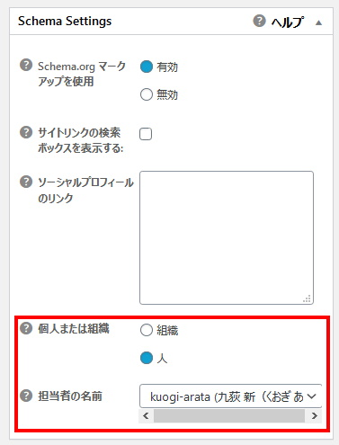 WordPressのAMP環境で必須の構造化データ要素のエラーが出た時の対処法(個人向け手順01)