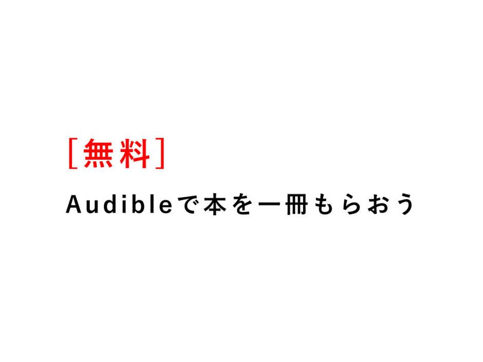 [無料]Audibleで本を一冊もらおう