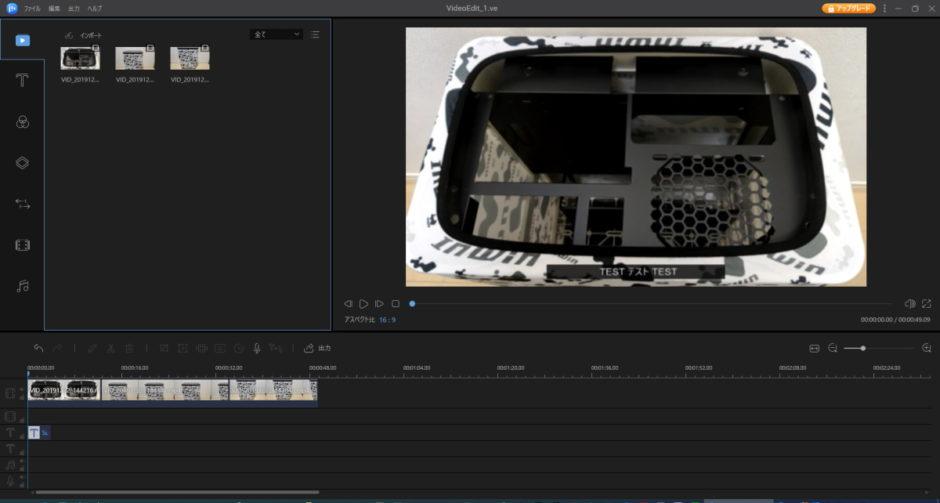 EaseUS Video Editorで動画編集を行っている様子