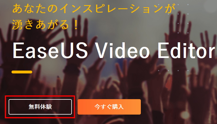EaseUS Video Editorのインストール方法(手順01)