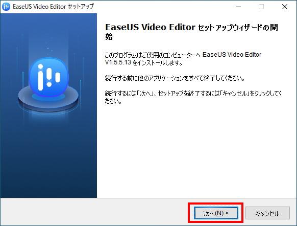 EaseUS Video Editorのインストール方法(手順04)