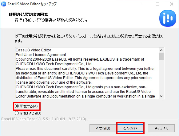 EaseUS Video Editorのインストール方法(手順05)