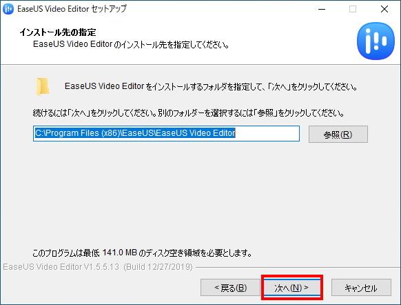 EaseUS Video Editorのインストール方法(手順06)