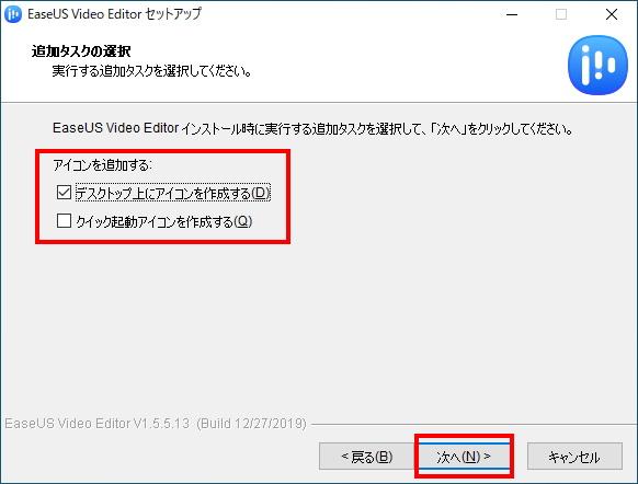 EaseUS Video Editorのインストール方法(手順07)