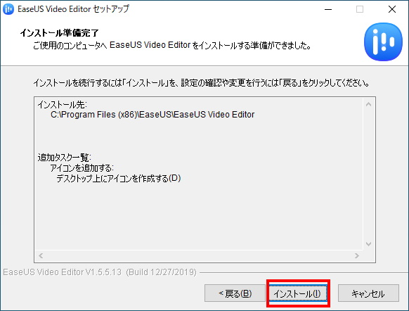 EaseUS Video Editorのインストール方法(手順08)