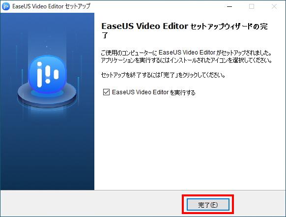 EaseUS Video Editorのインストール方法(手順09)