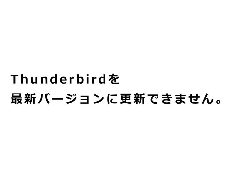 Thunderbirdを最新バージョンに更新できません。