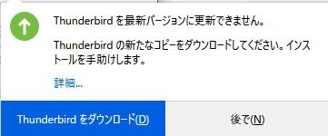 Thunderbirdを最新バージョンに更新できません。とメッセージが表示されている様子