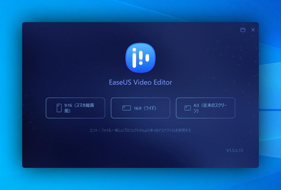 EaseUS Video Editorの基本的な使い方(手順02)