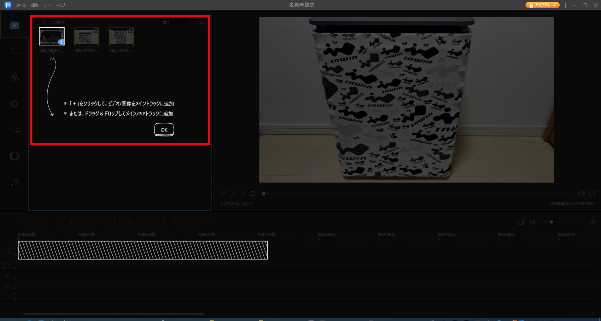 EaseUS Video Editorの基本的な使い方(手順05)