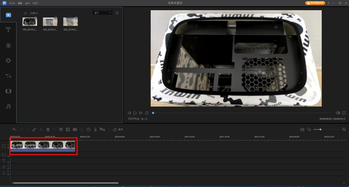 EaseUS Video Editorの基本的な使い方(手順06)