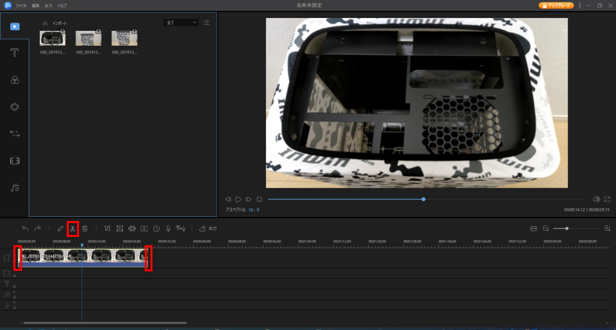 EaseUS Video Editorの基本的な使い方(手順08)