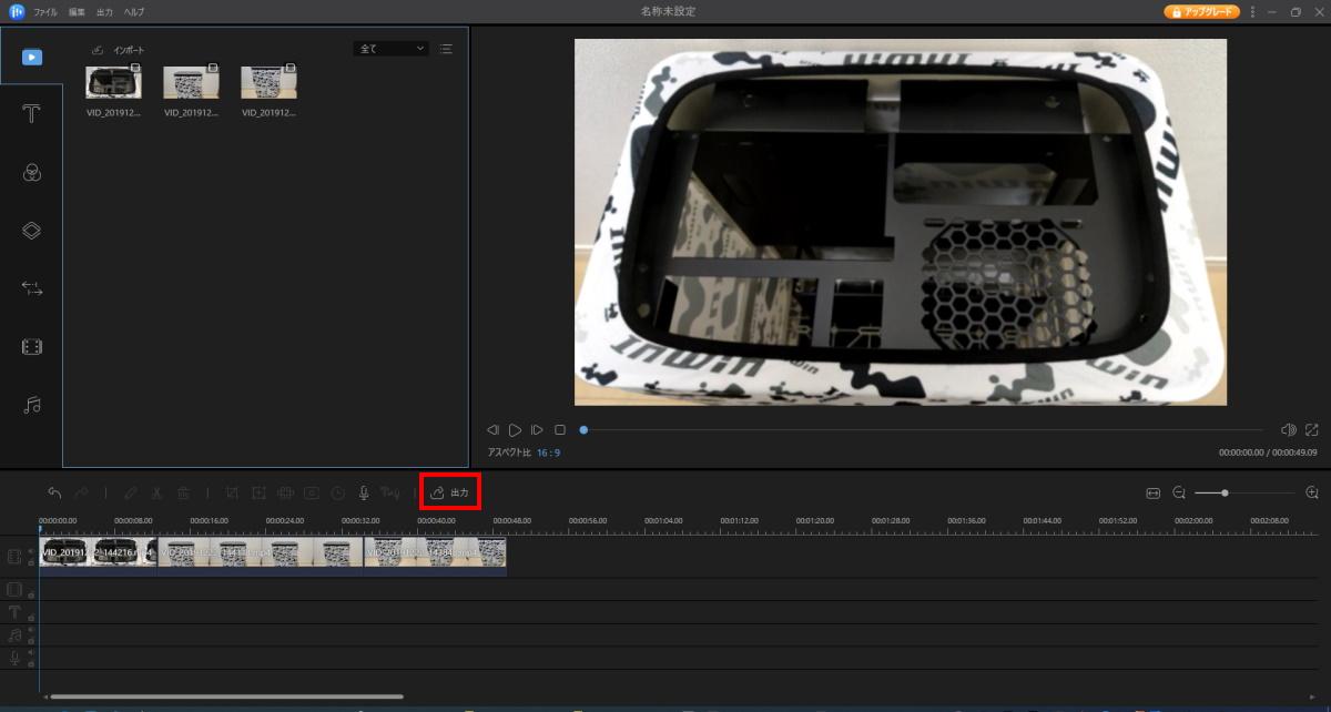 EaseUS Video Editorの基本的な使い方(手順09)