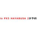 Pixio PX5 HAYABUSA 2が予約開始