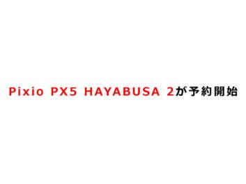 Pixio PX5 HAYABUSA 2が予約開始!IPS,1msな240Hzゲーミングモニター