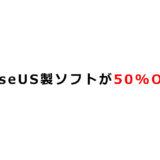 EaseUS製ソフトが50%OFF