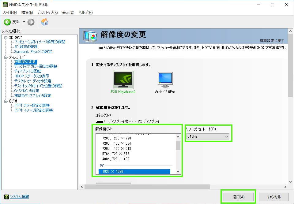 NVIDIAのビデオカードを使っている環境で240Hzを設定する方法