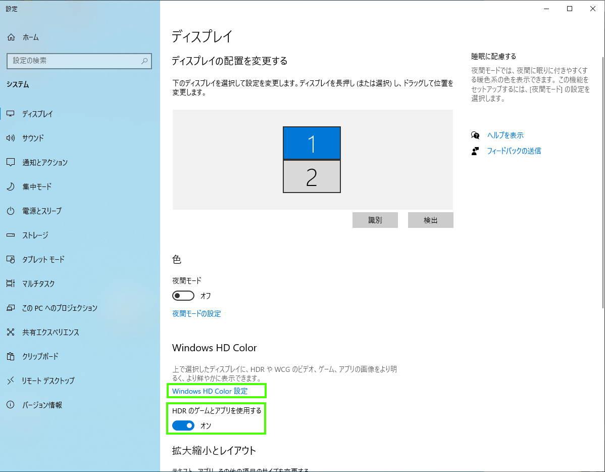 Windows10でHDRを設定する方法