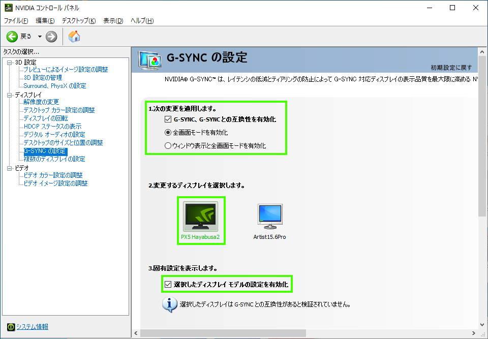 Pixio PX5 HAYABUSA2でG-SYNC Compatibleを設定する方法