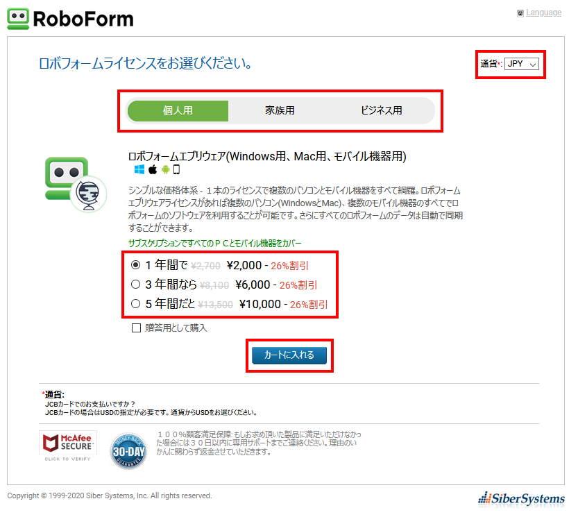 ロボフォーム有料版の購入方法(手順01)