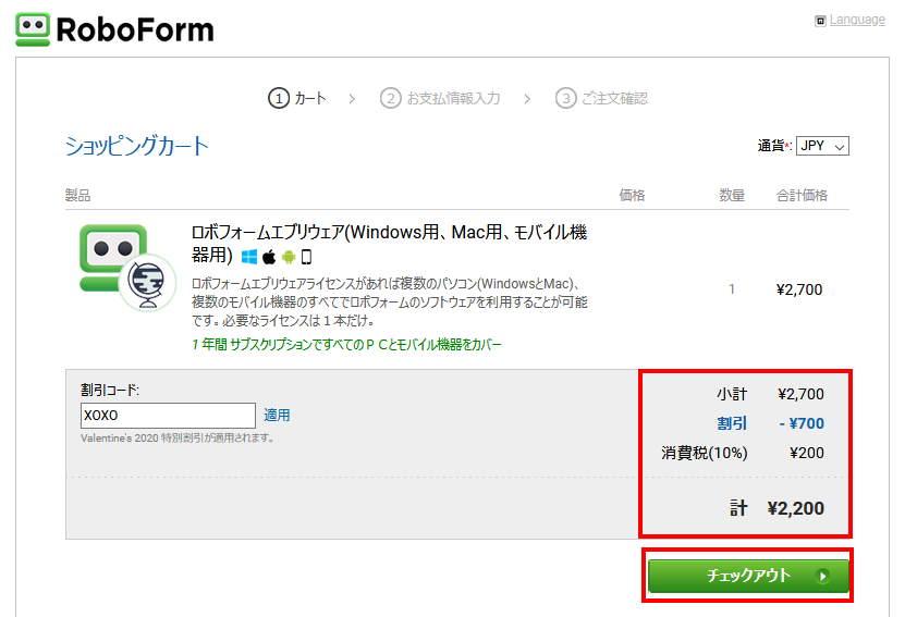 ロボフォーム有料版の購入方法(手順02)