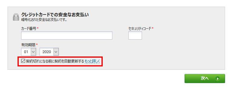 ロボフォーム有料版の購入方法(手順03-2)