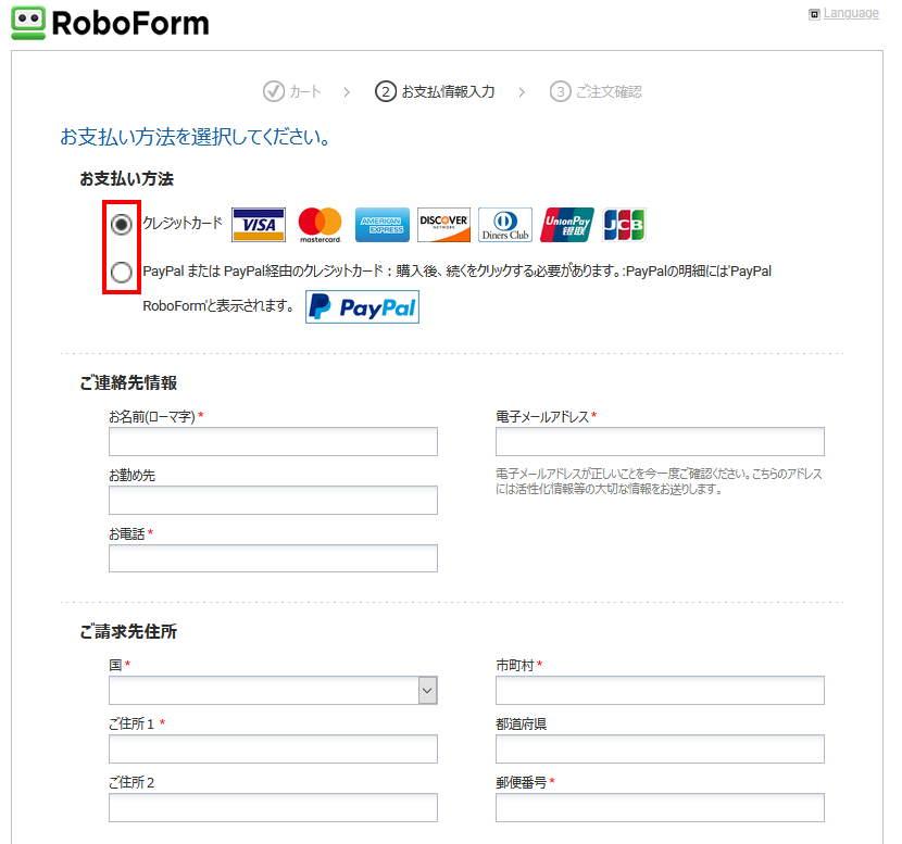 ロボフォーム有料版の購入方法(手順03)
