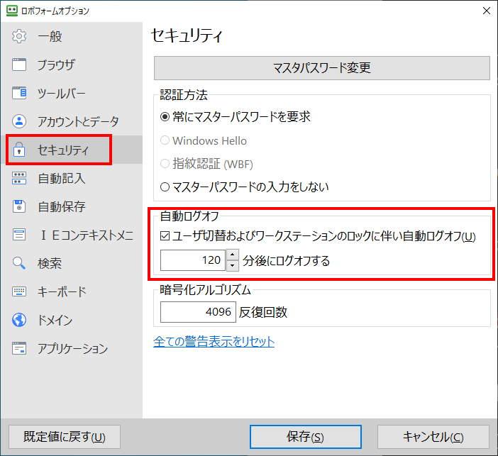 ロボフォームでマスターパスワードの入力頻度を変更する方法(手順02)