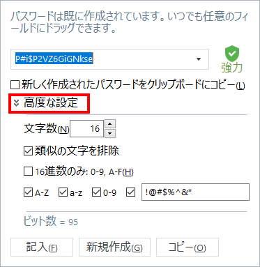 ロボフォームでパスワードをランダム生成する方法(手順03)