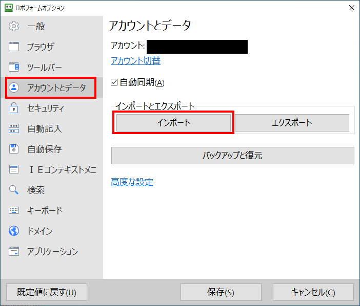 WEBブラウザに記憶させたパスワードをロボフォームにインポートする方法(手順02)