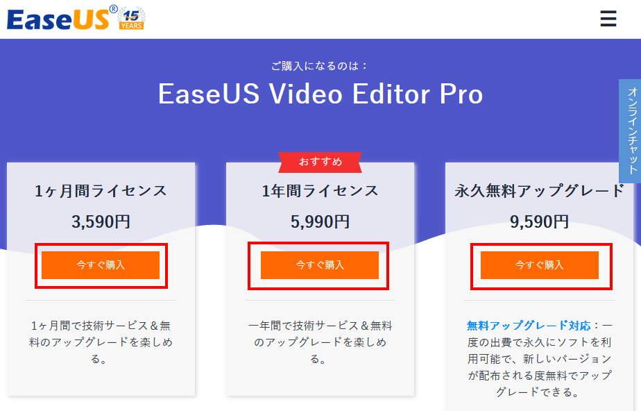 EaseUS公式サイトで割引クーポンを使う方法(手順01)
