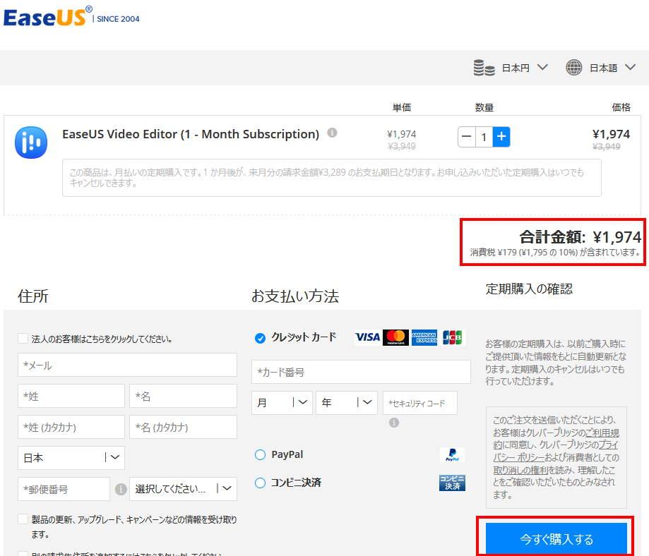 EaseUS公式サイトで割引クーポンを使う方法(手順04)