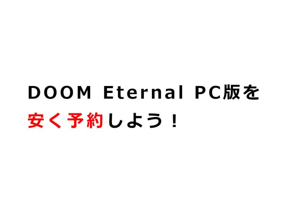 DOOM Eternal PC版を安く予約しよう!