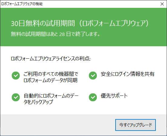 ロボフォーム無料版で表示される試用期間のダイアログ