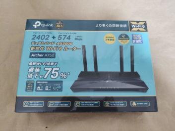 TP-Link Archer AX50のレビュー!Wi-Fi6対応の無線LANルーター