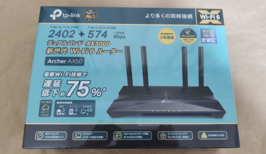 TP-Link Archer AX50のパッケージ表側