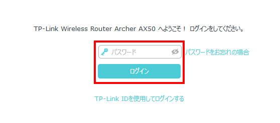 TP-Link Archer AX50のセットアップ方法(手順09)